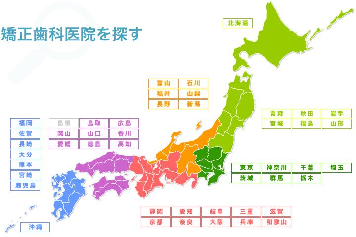 矯正歯科検索 日本全国